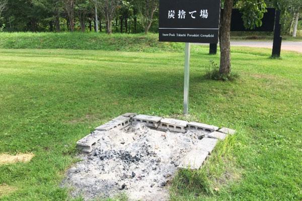 炭捨場の整備前