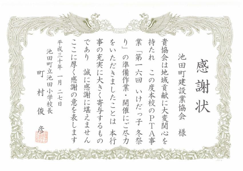 池田小学校より感謝状を授与されました