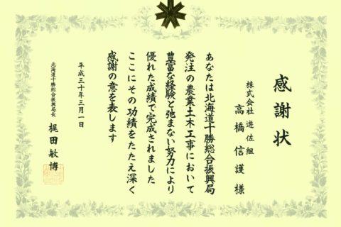 十勝総合振興局 平成29年度 優秀技術者表彰