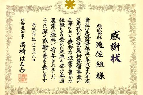 北海道知事より農業農村整備事業の工事にて</BR>感謝状を授与されました。
