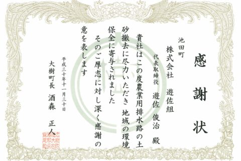 地域貢献活動(大樹町)
