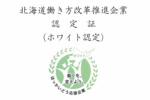 『北海道働き方改革推進企業』ホワイト認定