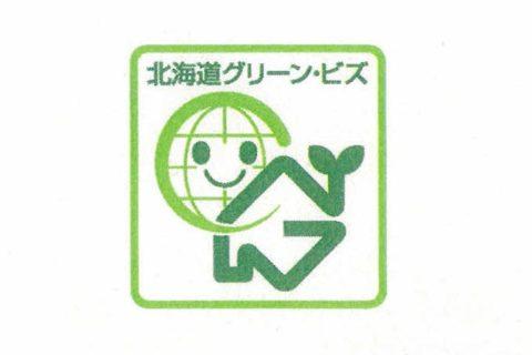 北海道グリーン・ビズ認定制度を更新しました