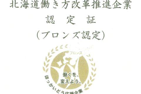 北海道働き方改革推進企業 ブロンズ認定