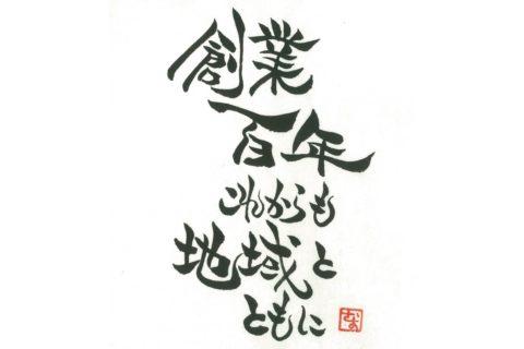 株式会社 遊佐組 創業百周年記念式典