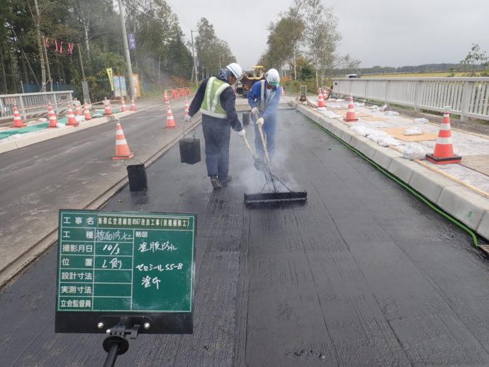 橋面防水工 塗膜防水剤塗布状況