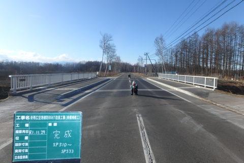 新帯広空港線防B567改良工事(泉橋補修工)