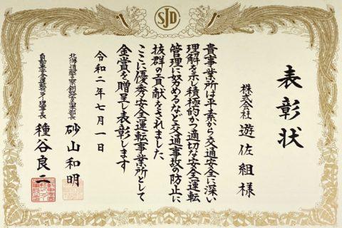 優秀安全運転事業所として 『金賞』を受賞しました