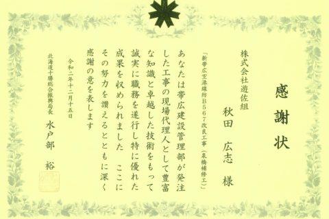 北海道十勝総合振興局長より</BR>優秀現場代理人表彰を授与されました。